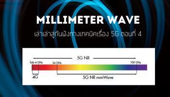 Millimeter Wave : เล่าสู่กันฟังทางเทคนิคเรื่อง 5G ตอนที่ 4