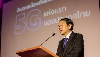 NT ลุย 5G ย่าน 26 GHz เมืองบ้านฉาง เป้าหมาย 160 สถานีฐาน หากสำเร็จพร้อมลงทุน 30%