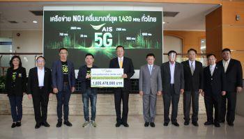 เอไอเอส  ชำระเงินค่าใบอนุญาตคลื่น 700 MHz มีความถี่ครบและมากที่สุด พร้อมนำ 5G สร้างประโยชน์ให้คนไทย