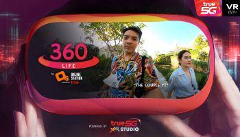 True 5G XR Studio ผนึก Online Station เปิดโปรเจ็ค 360 LIFE by Online Station เสิร์ฟคอนเทนต์ 5G อัจฉริยะเสมือนจริง 360 องศา