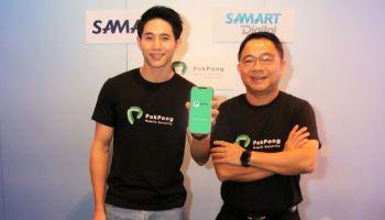 """""""สามารถ"""" จับมือเบอร์ 1 ในธุรกิจ Mobile Security ระดับโลก เปิดตัว App """"ปกป้อง"""" (Pokpong) พร้อมปกป้องข้อมูลส่วนตัวในยุคดิจิทัล"""