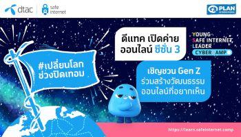 ดีแทค ขอชวนน้องๆ มา #เปลี่ยนโลกช่วงปิดเทอม กับ dtac Young Safe Internet Leader Cyber Camp ซีซั่น 3