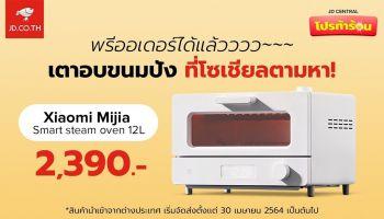 JD Central จับกระแสโซเชียล วางจำหน่าย เตาอบ XIAOMI MIJIA Smart Steam Oven