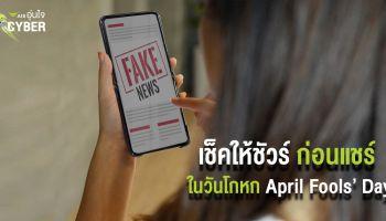 AIS อุ่นใจ Cyber ออกโรงเตือนสติคนไทย เสี่ยงผิด พรบ.คอมฯ เช็คให้ชัวร์ก่อนแชร์ ในวันโกหก (April Fools' Day) 1 เมษายน