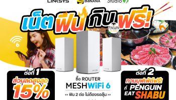 Linksys จับมือ Banana และ Studio 7 จัดโปร เน็ตฟิน! กินฟรี! ซื้อ Mesh WiFi 6 ราคาพิเศษ + กินบุฟเฟ่ต์ชาบู Penguin Eat Shabu ฟรี!
