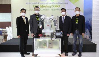 เอไอเอส จับมือ วิศวะมหิดล วิจัยพัฒนานวัตกรรมต้นแบบหุ่นยนต์ UVC Moving CoBot หุ่นยนต์แขนกลเคลื่อนที่อัจฉริยะ สร้างพื้นที่ปลอดไวรัส ด้วยรังสียูวีซี