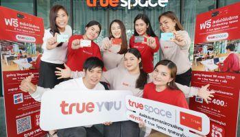 ลูกค้า True Red ขึ้นไป ทำงานที่ True Space ได้ทุกวัน ทุกสาขา ตลอดปี 2564