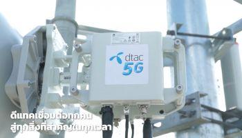 รายแรกในเอเชีย dtac x THE STANDARD นำ 5G คลื่น 26 GHz ทำ LIVE Broadcast จากสตูดิโอสู่ผู้ชมทั่วโลก