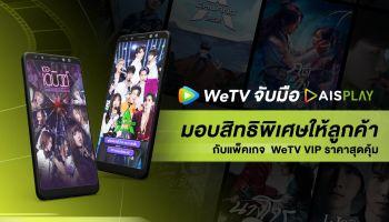 WeTV จับมือ AIS PLAY มอบสิทธิพิเศษให้ลูกค้า กับแพ็คเกจ WeTV VIP ราคาสุดคุ้ม เริ่มต้นเพียงวันละ 9 บาท!