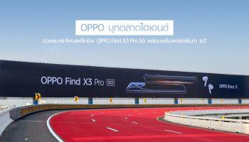 OPPO ทุ่มงบขึ้นบิลบอร์ดสนามบินสุวรรณภูมิ บุกตลาดไฮเอนด์ด้วยสมาร์ทโฟนแฟล็กชิพ OPPO Find X3 Pro 5G พร้อมเสริมพอร์ตสินค้า IoT ให้แข็งแกร่งมากยิ่งขึ้น