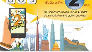 NT เตรียมรวมโครงข่ายโทรต่างประเทศชู 001 และ 009 ดีเดย์1 มิ.ย.64 พร้อมส่งโปรลดค่าโทร 18 ปลายทาง5 เดือนเริ่ม 1 พ.ค.นี้