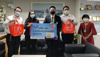 NT มอบซิม my ช่วยสนับสนุนทีมแพทย์สู้ภัยโควิด