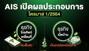 AIS เผยผลประกอบการไตรมาส 1/2564 ทำรายได้รวม 45,861 ล้านบาท เติบโต 7%
