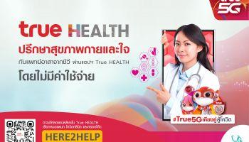 ปรึกษาเรื่องสุขภาพเบื้องต้นกับแพทย์ ผ่านแอป True HEALTH เคียงคู่คนไทย ร่วมฝ่าวิกฤตโควิด-19