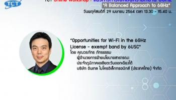 สรุปสัมมนาออนไลน์ แนวทางการใช้คลื่นความถี่ย่าน 6GHz หัวข้อ Opportunities for Wi - Fi in the 6GHz License - exempt band by 6USC