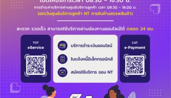 NT แจ้งเวลาการให้บริการศูนย์บริการลูกค้า NT พร้อมแนะแนวทางการใช้บริการผ่านออนไลน์ 24 ชั่วโมง
