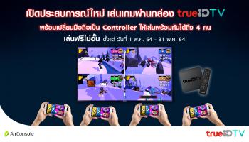 TrueID ผนึก AirConsole เปลี่ยนสมาร์ตโฟนเป็นเกมแพด บนกล่อง TrueID TV Box