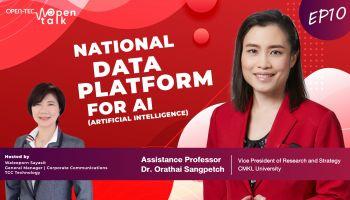 Open talk: ตอนที่ 10 National Data Platform for AI