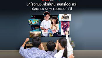 TrueID TV ชวนเพลิดเพลินกับภาพยนตร์ดังเรื่องโปรด  ผ่านหน้าจอ Android TV ของ Sony