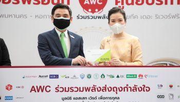 AIS–AWC, กทม. และหอการค้าไทย สนับสนุนจุดฉีดวัคซีนแลนด์มาร์คริมฝั่งเจ้าพระยา ASIATIQUE The Riverfront
