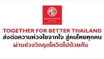 MG จับมือภาครัฐและเอกชนร่วมช่วยเหลือคนไทยผ่านวิกฤตโควิดไปด้วยกัน #TogetherForBetterThailand