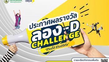 DEPA ประกาศรายชื่อผู้ชนะในแคมเปญ ลอง-D Challenge