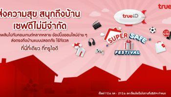 TrueID Super Safe Festival อยู่บ้านไม่ต้องกลัวเหงา ทรูไอดีส่งความสุข สนุกถึงบ้าน