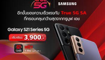 True 5G SA บนสมาร์ทโฟน Samsung Galaxy S21 Series 5G ลื่นไหล ไม่มีสะดุด ไม่ดีเลย์