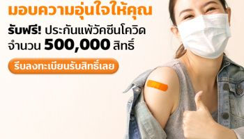 TrueMoney จับมือ กรุงเทพประกันภัย มอบฟรี! ประกันแพ้วัคซีนโควิด-19 วงเงินคุ้มครองสูงสุด 100,000 บาท จำนวน 500,000 สิทธิ์