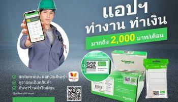 Schneider Electric อัปเดตแอปฯ ช่างไฟ เวอร์ชันใหม่ สแกน QR Code สะสมคะแนน แลกเงินคืนได้สูงถึง 2,000 บาท/เดือน
