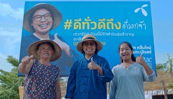 ดีแทคขยายคลื่น 700 MHz ทั่วไทย ไม่ใช่แค่เน็ตเร็วสูง แต่ปลดล็อกสร้างคุณค่าเพื่อทุกคนในสังคม