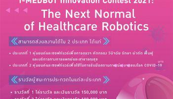 ขอเชิญส่งผลงานหุ่นยนต์ทางการแพทย์ เข้าประกวด ในโครงการ i-MEDBOT Innovation Contest 2021