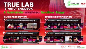 กลุ่มทรู ปิ๊งไอเดีย 4 ทีมสตาร์ทอัพ โชว์ไอเดียเทคโนโลยี Robotic และ AI สุดเจ๋ง เลือกให้ไปต่อสู่รอบ Sandbox ในโครงการ True Lab Startup Sandbox