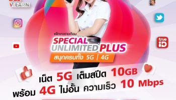 ยังต้องเรียนออนไลน์ แนะนำ แพ็กเกจ Special Unlimited Plus ได้เน็ต 5G เต็มสปีด 10GB + 4G ไม่อั้น 10 Mbps + ฟรี ประกันโควิด-19 เพียง 399 บาทต่อเดือน
