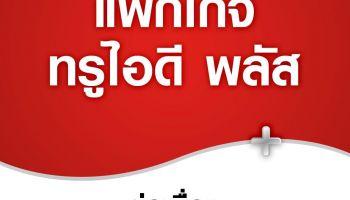 แพ็กเกจ TRUE ID+ จัดเต็มกับคอนเทนท์ฮิตระดับเวิร์ลคลาสสุดพรีเมี่ยม ทั้งจากฮอลลีวูด เอเชีย และไทย
