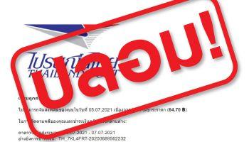 ไปรษณีย์ไทย เตือนระวังอีเมลปลอมให้คลิกลิงก์ ย้ำไม่มีนโยบายส่งอีเมลแจ้งเรียกเก็บค่าดำเนินการหรือแจ้งส่งพัสดุ