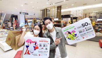 กระตุ้นการช้อปเต็มสูบ Central / Robinson Shop Shop #HUGTHAIS ไทยช่วยไทย รวมใจช้อป