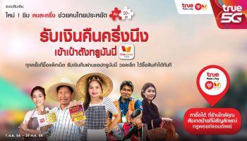 ซิมคนละครึ่ง ช่วยคนไทยประหยัด เติมเงิน ซื้อเน็ต รับเงินคืนครึ่งนึง เข้าเป๋าตังทรูมันนี่ ตั้งแต่วันนี้ ถึง 31 ก.ค. 2564