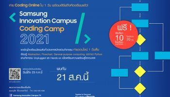 สิงหานี้! ซัมซุงพร้อมเสิร์ฟค่ายโค้ดดิ้งออนไลน์เพื่อเด็กไทย ชวนโรงเรียนมัธยมต้นทั่วประเทศ สมัครร่วม SIC Coding Camp 2021 ภายใน 23 ก.ค. นี้