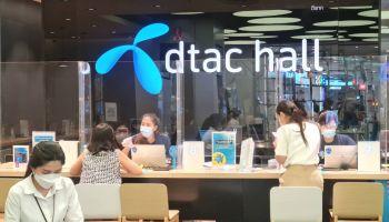 ดีแทค เปิดศูนย์บริการในห้างได้ตามประกาศสถานการณ์ฉุกเฉิน พร้อมเพิ่มสัญญาณอินเทอร์เน็ตความเร็วสูง รองรับการใช้งานเติบโตย่านที่พักอาศัย