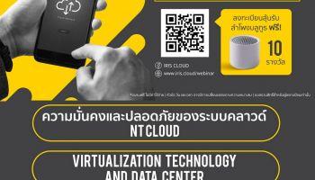 """ขอเชิญลงทะเบียนงานสัมมนาออนไลน์ """"NT x KMUTNB: Cloud Essential Day"""""""