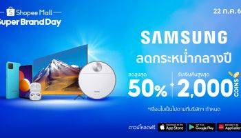 ดีลสุดพิเศษ Samsung x Shopee Super Brand Day 2021 พบกัน 22 กรกฎาคมนี้เท่านั้น!