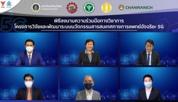 5 องค์กร ผนึกพลังสร้าง Thailand Health Data Space 5G ระบบสารสนเทศการแพทย์อัจฉริยะประเทศไทยให้เป็นจริงและครบวงจร คาดทดสอบ Sandbox กลางปี 2565