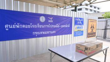 ไปรษณีย์ไทยร่วมกับสำนักงานเขตหลักสี่ เปิด ศูนย์พักคอย 118 เตียง รองรับผู้ป่วยกลุ่มสีเขียวก่อนส่งต่อถึงบุคลากรทางการแพทย์