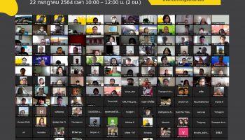 NT ร่วมกับ มจพ.จัด Webinar ให้ความรู้คลาวด์สร้างคนไอทีพัฒนาประเทศ