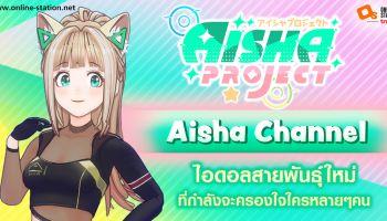 ทำความรู้จัก...Aisha Channel ไอดอลสายพันธุ์ใหม่ VTuber เทรนด์ร้อนแรงใน YouTube