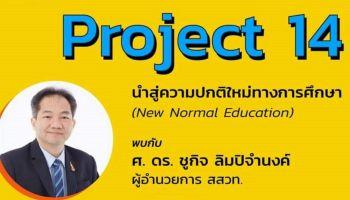 ครูกัลยา พร้อม สสวท. จัดทำโครงการ New Normal Education ผ่าน Project-14 หนุนการเรียน Online ครบทุกวิชา