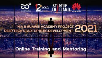 NIA จับมือ HUAWEI Thailand  นำ 14 ผู้ประกอบการด้าน Deep Tech เข้าสู่กระบวนการบ่มเพาะพัฒนาแผนงานธุรกิจที่นำเทคโนโลยี 5G มาปรับใช้