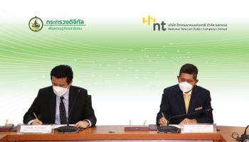 ดีอีเอส ลงนามสัญญามอบสิทธิ NT บริหารไทยคมหลังหมดสัมปทาน นับถอยหลังวันโอนกิจการไทยคม 4 และ 6 กลับคืนสู่รัฐ 11 ก.ย.นี้