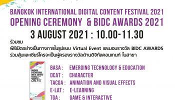 ขอเชิญร่วมชมพิธีเปิด-มอบรางวัล ในงานเทศกาลด้านดิจิทัลคอนเทนท์แห่งปี BIDC 2021
